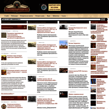 Веб сайт statehistory.ru