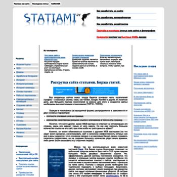 Веб сайт statiami.com