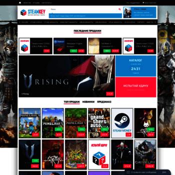 steamkey com at WI  STEAMKEY COM - Магазин игр, купить ключи