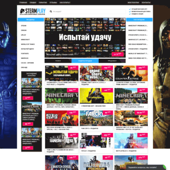 Веб сайт steamplay.ru