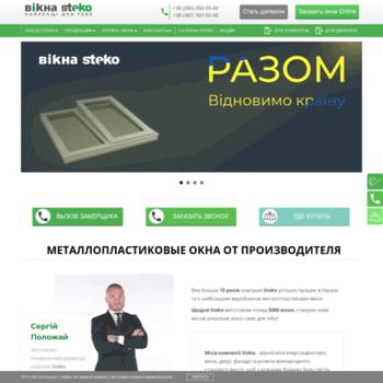 Steko.com.ua thumbnail