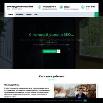 Веб сайт stepankow.ru
