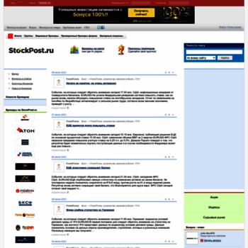 Stockpost.ru thumbnail