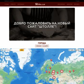 Stolle.ru thumbnail