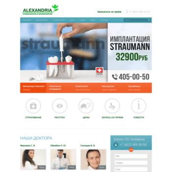 Stom-alexandria.ru thumbnail