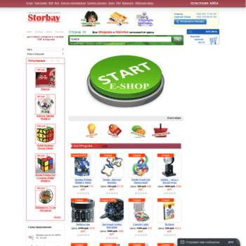 Веб сайт storbay.com