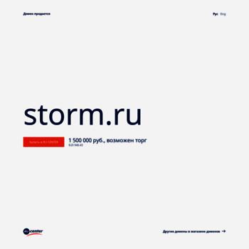 Storm.ru thumbnail