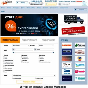 Веб сайт stranamatrasov.ru