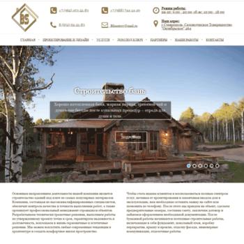 Stroitelstvo-pro.ru thumbnail