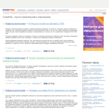 Stroyteh.ru thumbnail