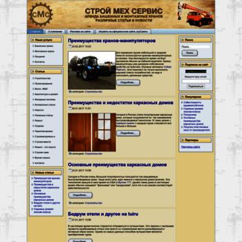 Stroytochka.ru thumbnail