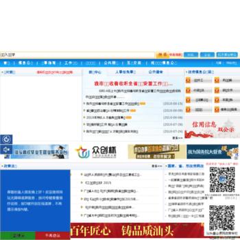 Strs.gov.cn thumbnail