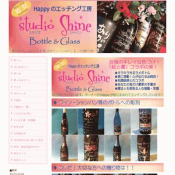 Studio-shine.jp thumbnail