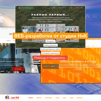 Веб сайт studionik.ru