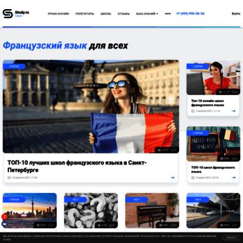 Studyfrench.ru thumbnail
