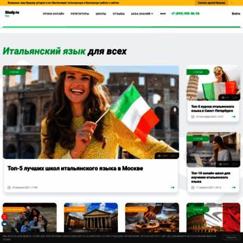 Studyitalian.ru thumbnail