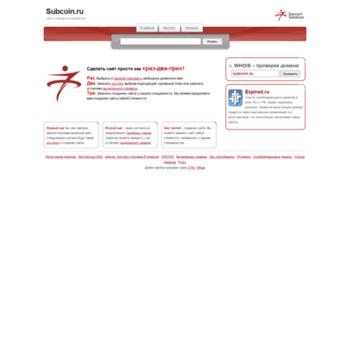Веб сайт subcoin.ru