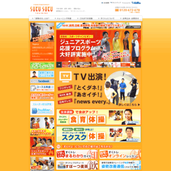Suku-training.jp thumbnail