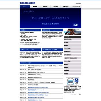 Sumimoto-ss.co.jp thumbnail