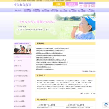 Sumirehoiku.jp thumbnail