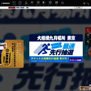 Sumo.or.jp thumbnail