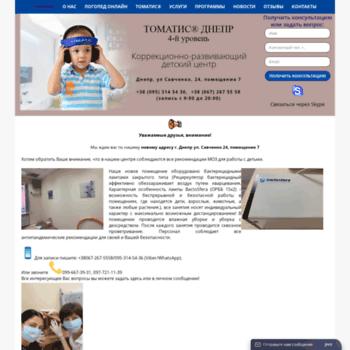 Веб сайт sunlight.org.ua
