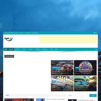 sunooblog com at WI  Sunoo Blog - A Bengali News website and