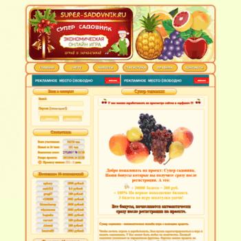 Super-sadovnik.ru thumbnail