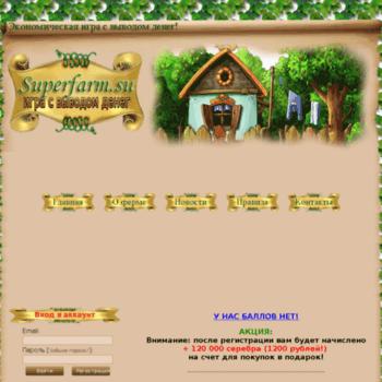 Superfarm.su thumbnail