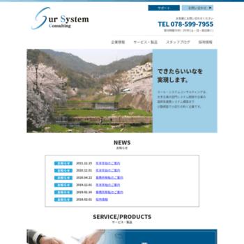 Sur-system.jp thumbnail