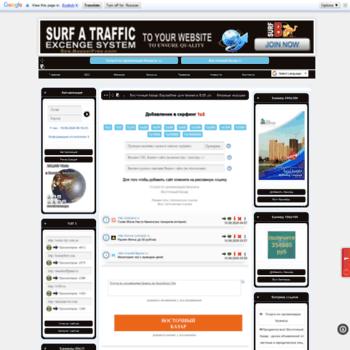Веб сайт surf.bazaarfree.com