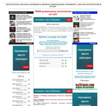 Веб сайт surf.uastend.com