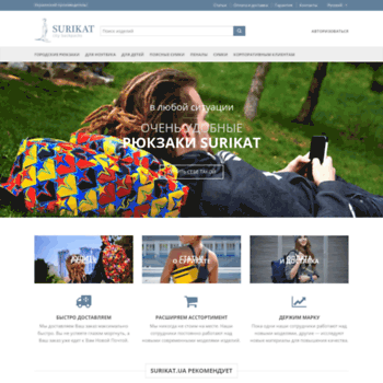 Веб сайт surikat.ua