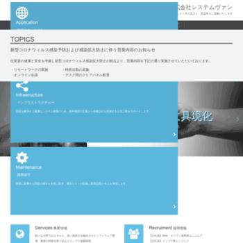 Svan.co.jp thumbnail