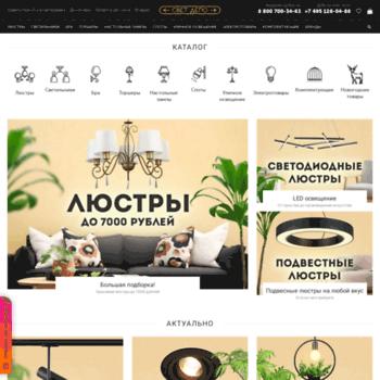 Svet-depo.ru thumbnail