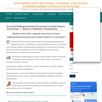 Svetlica-mama-blogger.ru thumbnail