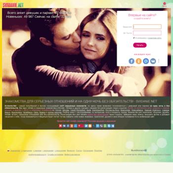Веб сайт svidanie.net
