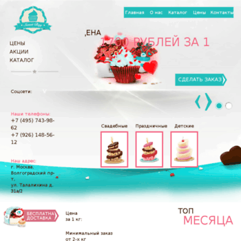 Sweetbay.ru thumbnail