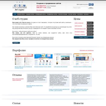Веб сайт swmstudio.ru