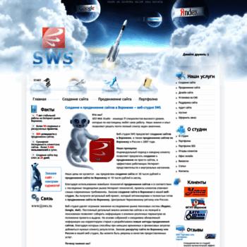 Веб сайт sws.ru