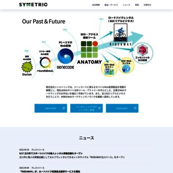Symmetric.co.jp thumbnail