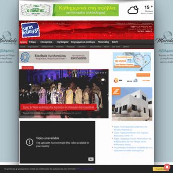 Syrostoday.gr thumbnail
