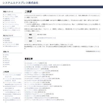 Systemexpress.co.jp thumbnail