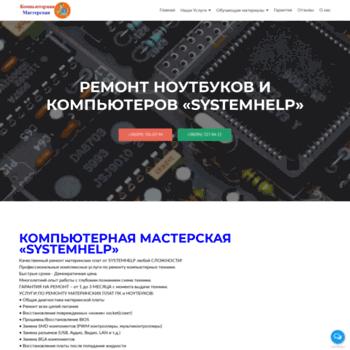Веб сайт systemhelp.pp.ua