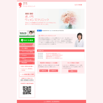 T-womensclinic.jp thumbnail