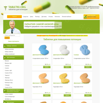 Веб сайт tabletki.org