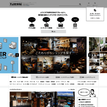 Tabroom.jp thumbnail