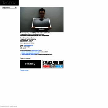 Веб сайт tagirov.org