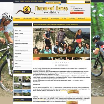 Tai1wind.ru thumbnail