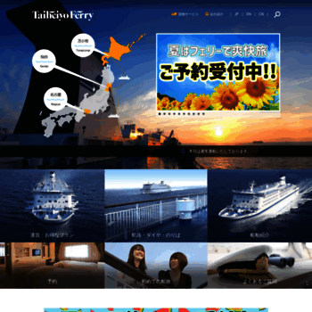 Taiheiyo-ferry.co.jp thumbnail